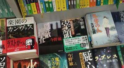 Photo of Bookstore 宮脇書店 具志川店 at 字前原幸崎原303, うるま市 904-2235, Japan