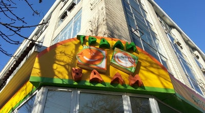 Photo of Toy / Game Store Трали Вали at Ул. Шевченко 62, Николаев 54000, Ukraine
