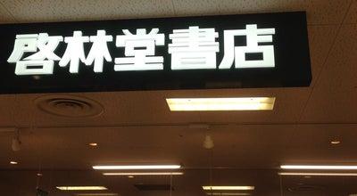Photo of Bookstore 啓林堂書店 生駒店 at 谷田町, 生駒市, Japan