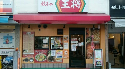 Photo of Chinese Restaurant 王将 河内松原店 at Japan