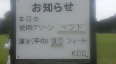 Photo of Golf Course 鎌ヶ谷カントリークラブ at 中沢1348, 鎌ケ谷市, Japan