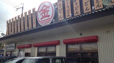 Photo of Food 金比羅製麺 池田神田店 at 神田2-6-21, 池田市, Japan