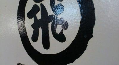 Photo of Food 空飛ぶうどん やまぶき家 at 岡上の町2-2-5, 豊中市 560-0023, Japan