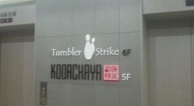 Photo of Bowling Alley tumbler strike at 남동구 구월동 1457번지 이노프라자 6층, 인천광역시, South Korea
