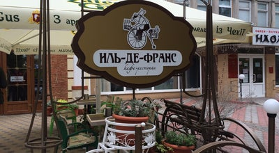 Photo of French Restaurant Іль-де-Франс || ILe de France at Вул. 600-річчя, 25, Винница, Ukraine