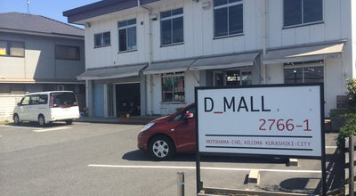 Photo of Boutique D_MALL at 児島元浜町2766-1, 倉敷市, Japan