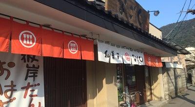 Photo of Dessert Shop なごし 足立店 at 小倉北区大畠3-5-27, 北九州市 802-0026, Japan