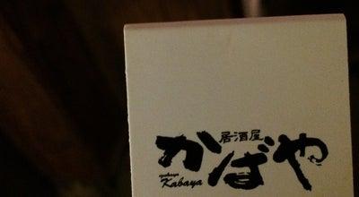 Photo of Sake Bar かばや at 小倉北区京町3-12-5, 北九州市, Japan