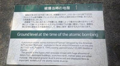 Photo of Historic Site 被爆当時の地層 at 松山町170, 長崎市, Japan