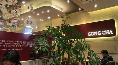 Photo of Tea Room 貢茶 (GONG CHA) 아주대점 at South Korea