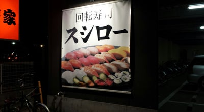Photo of Sushi Restaurant スシロー 長田駅前店 at 五番町6-2-1, 神戸市長田区 653-0003, Japan