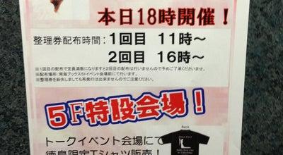 Photo of Bookstore 南海ブックス at 寺島本町西1-61-4, 徳島市 770-0831, Japan
