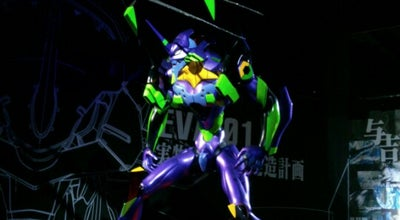 Photo of Theme Park EVANGELION WORLD at 新西原5-6-1, 富士吉田市, Japan