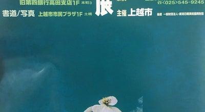Photo of Historic Site 旧第四銀行高田支店 (旧百三十九銀行本店) at 本町3-3-2, 上越市 943-0832, Japan