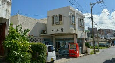 Photo of Spa 中乃湯 at 安慶田1-5-2, 沖縄市, Japan