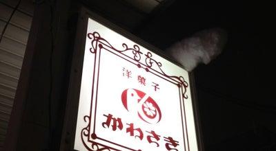 Photo of Dessert Shop 洋菓子 かわさき at 台町1-3-14, 長岡市, Japan