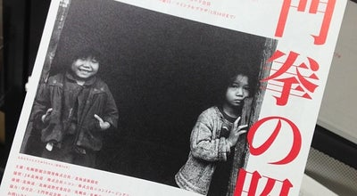 Photo of Art Gallery JRタワープラニスホール (JR TOWER PLANIS HALL) at 中央区北5条西2丁目, 札幌市 060-0005, Japan
