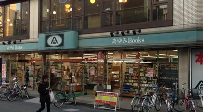 Photo of Bookstore あゆみBOOKS 志木店 at 東北2-39-23, 新座市 352-0001, Japan