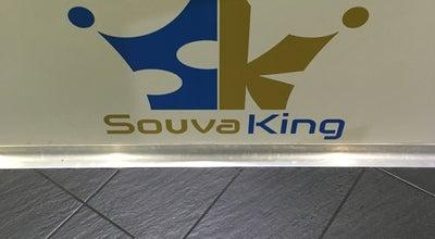 Photo of Burger Joint Souva King at Kemble Street, Wollongong, NS 2500, Australia