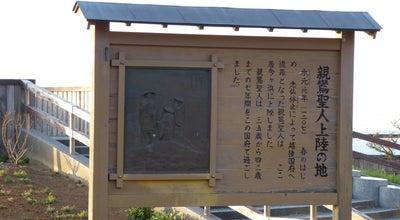 Photo of Temple 親鸞聖人上陸の地 at 五智6ー3ー4, 上越市 942ー0081, Japan