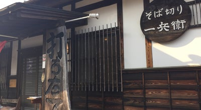 Photo of Japanese Restaurant そば切り一兵衛 at Japan