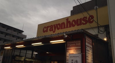 Photo of Farmers Market クレヨンハウス 大阪店 at 垂水町3-34-24, 吹田市 564-0062, Japan
