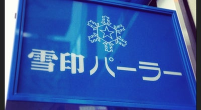 Photo of Dessert Shop 雪印パーラー 本店 at 中央区北3条西3-1, Sapporo 060-0003, Japan