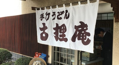 Photo of Ramen / Noodle House さぬき 手打うどん 古狸庵 at 水島南瑞穂町1-13, 倉敷市, Japan