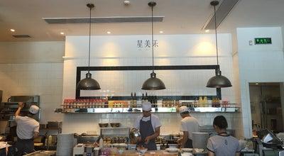 Photo of Cafe Simplylife at Shop 305 Level 3 383 Tianhe Rd, Guangzhou, Gu 510620, China