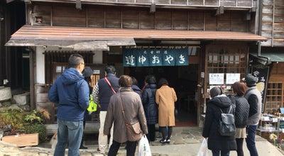 Photo of Japanese Restaurant 道中おやき本舗 at 馬籠4294-02, 中津川市 508-0502, Japan