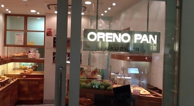 Photo of Bakery ORENO PAN okumura 京都駅店 at 下京区東塩小路釜殿町31-1, 京都市, Japan