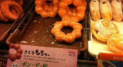 Photo of Donut Shop ミスタードーナツ アルプラザ草津ショップ at 西渋川1-23-1, 草津市 525-0025, Japan