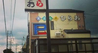 Photo of Food 天ぷらひらお 本店 at 博多区東平尾2-4-1, 福岡市 812-0853, Japan