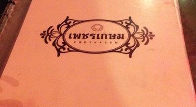 Photo of Diner เพชรเกษม at Thailand