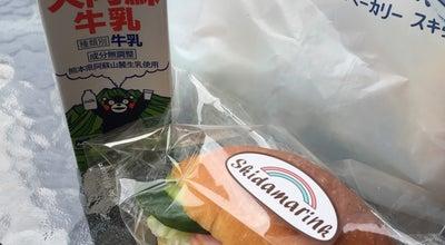 Photo of Bakery ベーカリー スキダマリンク at 東区健軍3-51-16, 熊本市 862-0911, Japan