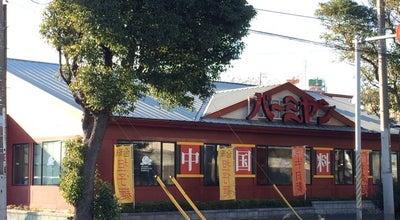 Photo of Chinese Restaurant バーミヤン 君津大和田店 at 大和田1-1-36, 君津市 299-1146, Japan