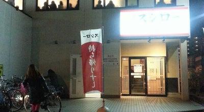 Photo of Sushi Restaurant スシロー 西宮東町店 at 東町1-12-1, 西宮市 662-0922, Japan