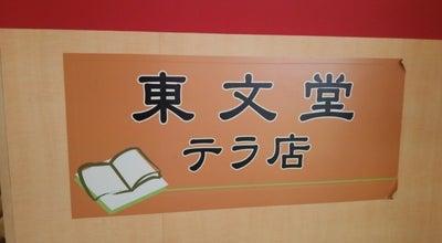 Photo of Bookstore 東文堂 テラ店 at 本町1-2-1, 多治見市 507-0033, Japan