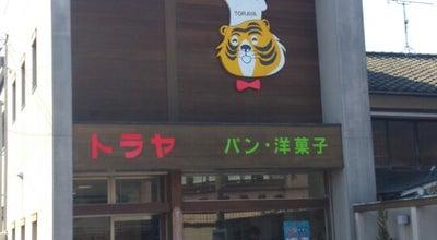 Photo of Bakery トラヤのパン at 小町3-24, 村上市, Japan