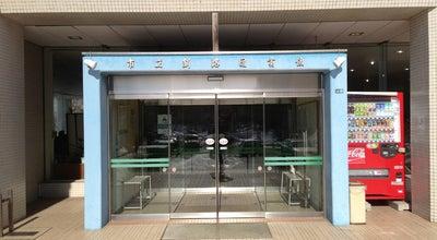 Photo of Library 市立釧路図書館 at 幣舞町4-6, 釧路市 085-0836, Japan