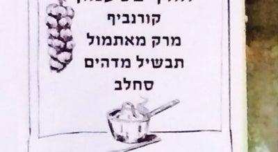 Photo of Cafe Link Cafe (לינק קפה) at 3 Hama'alot Rd., Jerusalem 92585, Israel