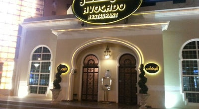Photo of Italian Restaurant Avocado | أڤوكادو at King Abdullah Rd, Riyadh, Saudi Arabia
