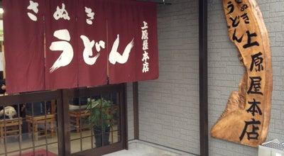 Photo of Food 上原屋本店 at 栗林町1-18-8, 高松市 760-0073, Japan
