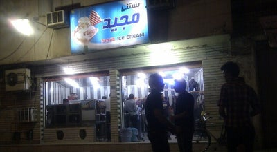 Photo of Ice Cream Shop Majid Ice Cream | بستنى مجيد at Golestan Blvd, Ahvaz, Iran