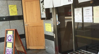Photo of Sushi Restaurant すし健 光町店 at 東区光町1-6-27, 広島市, Japan