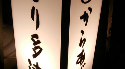Photo of Wings Joint からあげとり多津浜松葵東店 at 葵東2-24-37, 浜松市中区, Japan