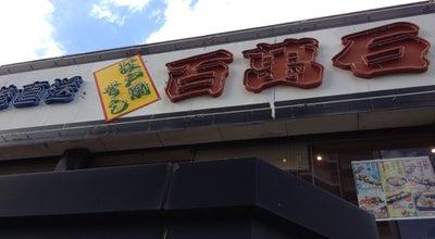 Photo of Sushi Restaurant 江戸前すし 百萬石 幸町店 at 幸町2丁目22-26, 千葉市美浜区 261-0001, Japan