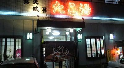 Photo of Spa たこ湯 at 曽根東町6丁目 7-15, 豊中市,大阪府 561-0802, Japan