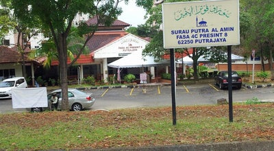 Photo of Mosque Surau Putra Al Amin at Fasa 4c, Presint 8 62250, Malaysia