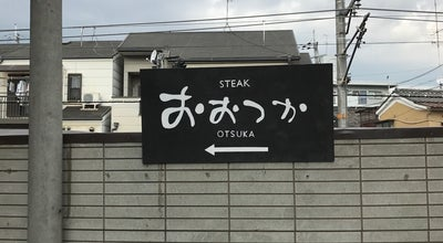 Photo of Japanese Restaurant Otsuka at 右京区嵯峨天龍寺瀬戸川町20-10, Kyoto 616-8376, Japan